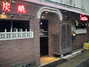 焼肉レストラン sachi