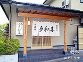 多和喜(和食、宮城県)の画像