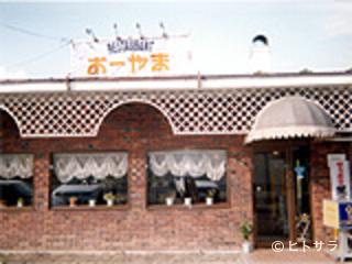 レストランおーやま(洋食)の画像