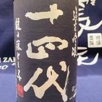十四代  中取り純米吟醸  山田錦 生詰(山形)