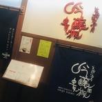 駅近くにあるお酒に料理に納得できるお店。