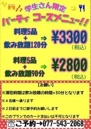 お一人様¥2800のコースは飲み放題90分。¥3300のコースは飲み放題120分。どちらかお選びください。