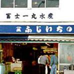 新鮮な魚介類が揃う店