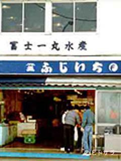 ふじいち(和食、静岡県)の画像