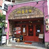 街中から少し離れた静かな裏通りにひっそりと佇むお店。