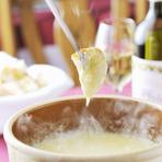 スイス産チーズをオリジナルブレンド。濃厚『チーズフォンデュ』