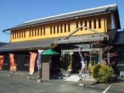 ぼてこ 横山本部店