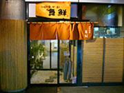 四季旬彩 舞鮮