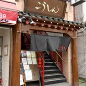 清洲橋通り沿いにあります。駐車場完備。お車のお客様も大歓迎!