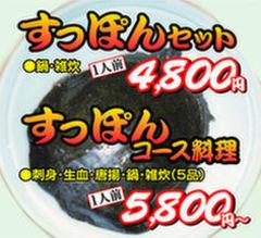 コラーゲンたっぷり!栄養スタミナ満天!丸ごと1匹のコース料理がこの価格☆