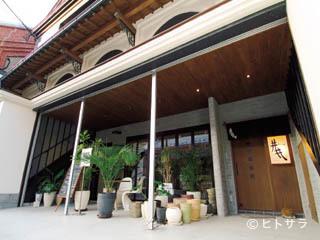 和 ダイニング 井井(居酒屋)の画像