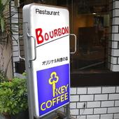東急世田谷線「上町駅」から徒歩5分の洋食店