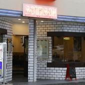 地元から愛される洋食店【バーボン】