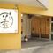 JR彦根駅から歩いて10分にある料理店