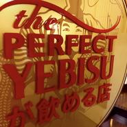 サッポロビール様の厳密な審査を通過し、さらに実際に覆面調査員が当店に来て品質を確認し最高品質のビールを御提供していると認定された店舗しか得られない「PerfectYEBISUが飲めるお店」に認定されております。