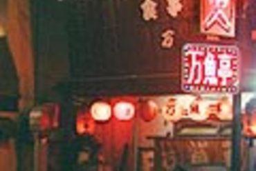 """居酒屋天国""""万魚亭"""""""