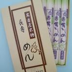 お土産、ご自宅用に名古屋名物きしめんも販売しております。