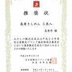 名古屋の優秀観光名産品として推奨状をいただきました。