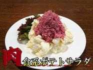 肉食系ポテトサラダ