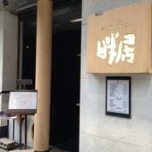 落ちつきの「個室」がある、隠れ家的な日本橋の老舗