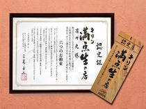 キリン満点生の店の認定を受けてます。長崎市では2店舗だけ。