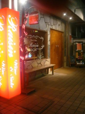 ワイン&酒 レザン綱島店のパスタ