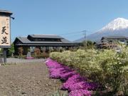 富士宮 和の食彩 天道