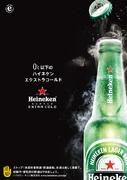 《ハイネケン エクストラコールド専用ボトルクーラー》を使って、ビールが凍結しない極限の氷点下3℃まで冷やした『氷点下の爽快感』をボトルのままで楽しもう!