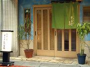 和食工房 すーさんの台所