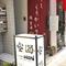 都立大学駅より徒歩1分の寿司店