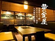 博多もつ鍋と炭火ホルモン焼 黄金屋 新宿店