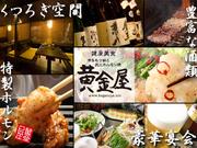 健康美食 博多もつ鍋と炭火ホルモン焼 黄金屋 新宿店
