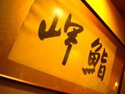 お食事処 岬鮨