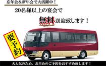 無料送迎バスあります!!