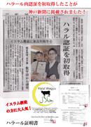 ハラール肉認定の和牛、神戸ビーフ取り揃えてます!