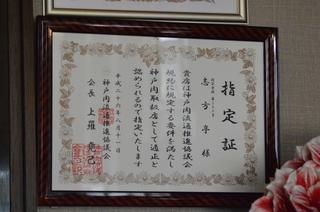 神戸肉流通推進協議会の認定店に選ばれました!