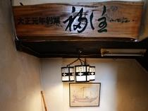 山岡荘八先生直筆の書から起こした【福住】の顔ともいえる看板