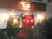 居酒屋太閤