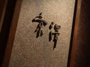 銘酒と焼肉京澤