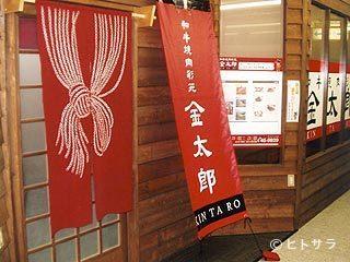 和牛焼肉彩苑金太郎(焼肉・韓国料理)の画像