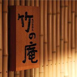 甲州産・赤鶏もも肉の豆乳黒胡麻味噌鍋を楽しめるコース