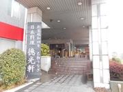 日本料理 伊集院駅前河畔 徳光軒
