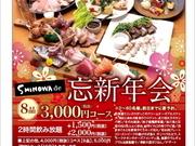 食工房シノワ