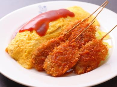 変わらぬ味が人気『オムライス&串カツ5本セット』