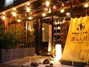 京の台所蒼い月