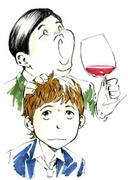 神の雫ファン必見!! 7/24(土) チョースケ本間のワイン会