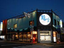 函館駅前の朝市に位置し、北海道素材にこだわっています!