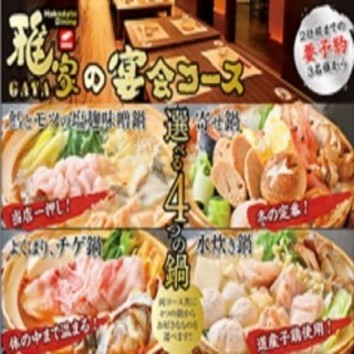 宴会4000円コース全10品(+1700円で飲み放題2時間)