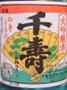 開運/花の舞/国香/小夜衣/葵天下/千寿/萩の蔵/出世城/松若/鷹松