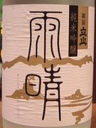 ・雨晴 【純米大吟醸】 ・麒麟山 【純米大吟醸】 ・幻の滝 【大吟醸】 ・初霞 【純米吟醸】など